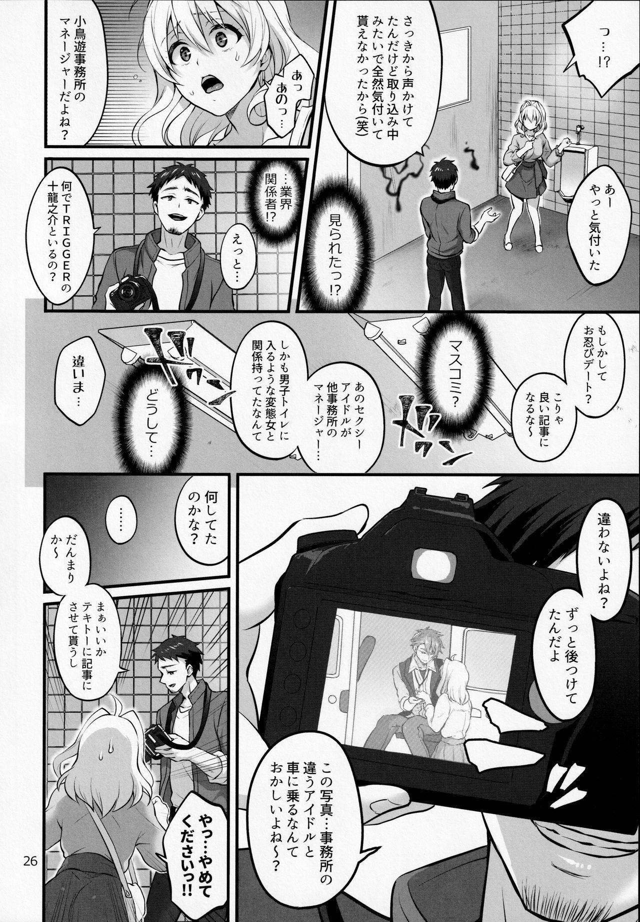 Futanari ni Natte Shimatta Taji Musho Manager no Watashi ga Eroerobiisuto de Wadai no Idol Tsunashi Ryu○suke-san to Himitsu no Shitagi Toreido 24