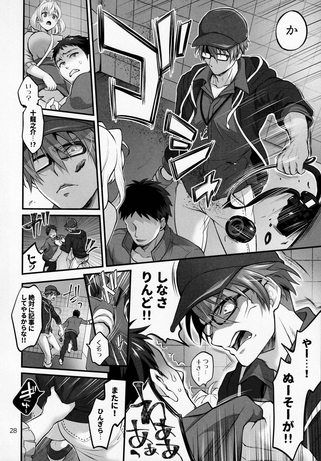 Futanari ni Natte Shimatta Taji Musho Manager no Watashi ga Eroerobiisuto de Wadai no Idol Tsunashi Ryu○suke-san to Himitsu no Shitagi Toreido 26