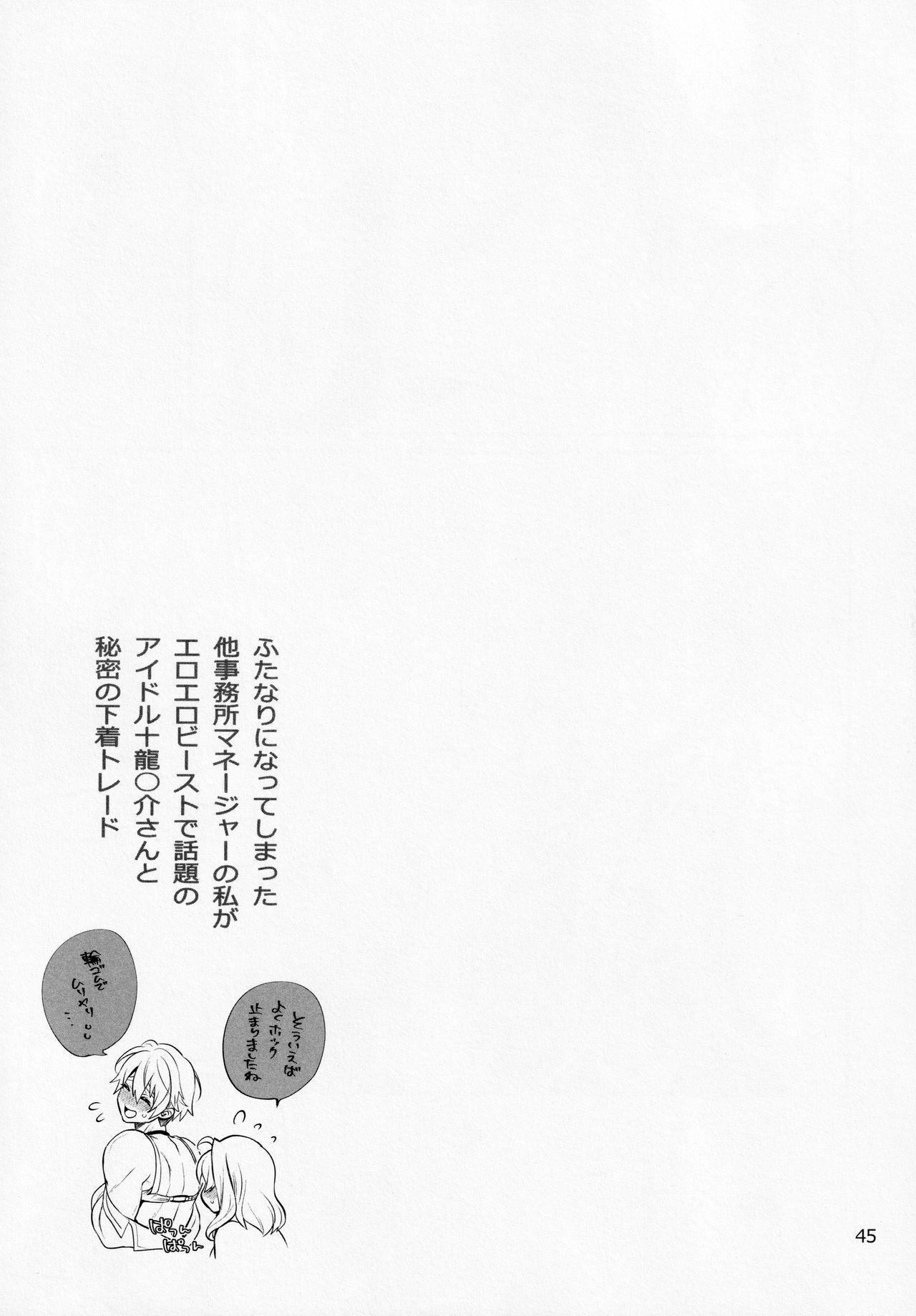 Futanari ni Natte Shimatta Taji Musho Manager no Watashi ga Eroerobiisuto de Wadai no Idol Tsunashi Ryu○suke-san to Himitsu no Shitagi Toreido 43