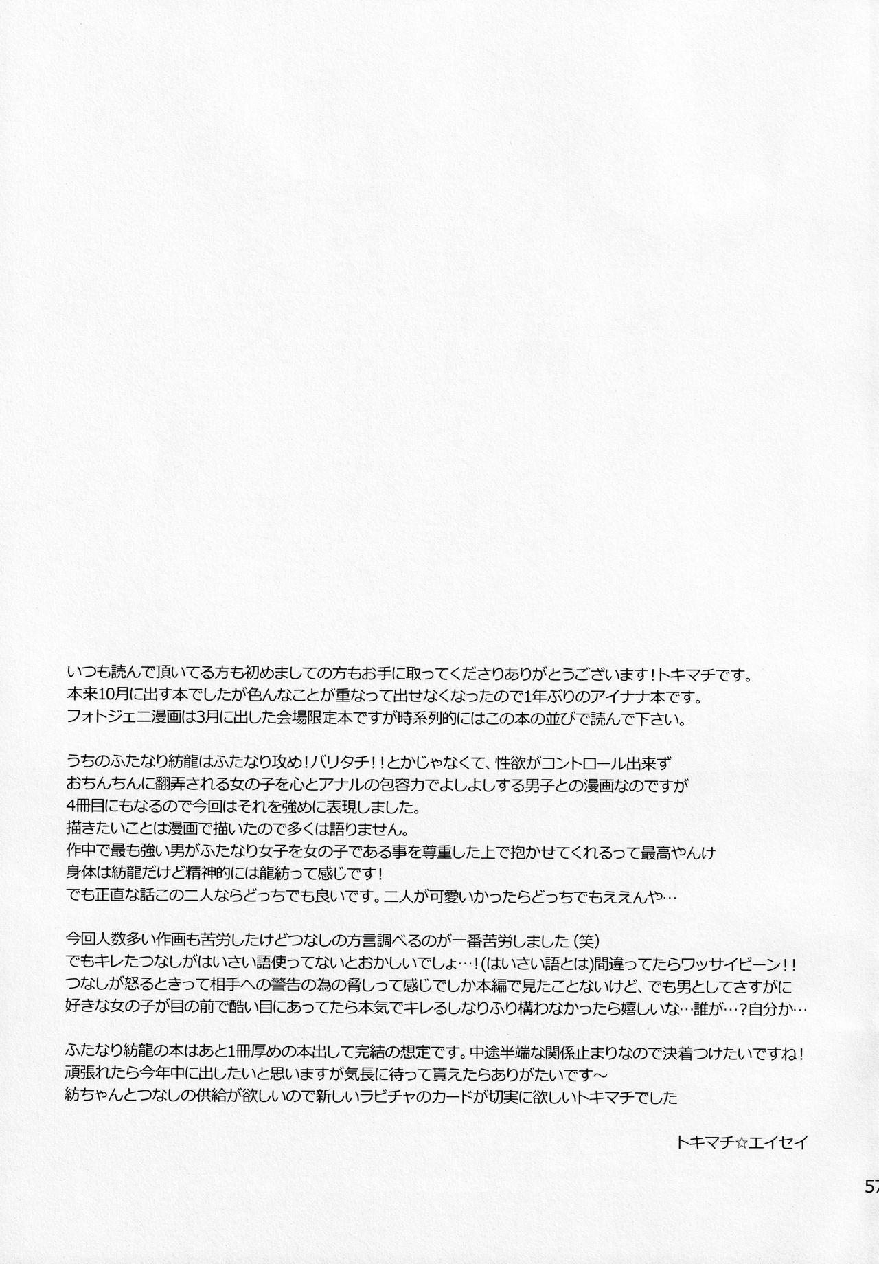Futanari ni Natte Shimatta Taji Musho Manager no Watashi ga Eroerobiisuto de Wadai no Idol Tsunashi Ryu○suke-san to Himitsu no Shitagi Toreido 55