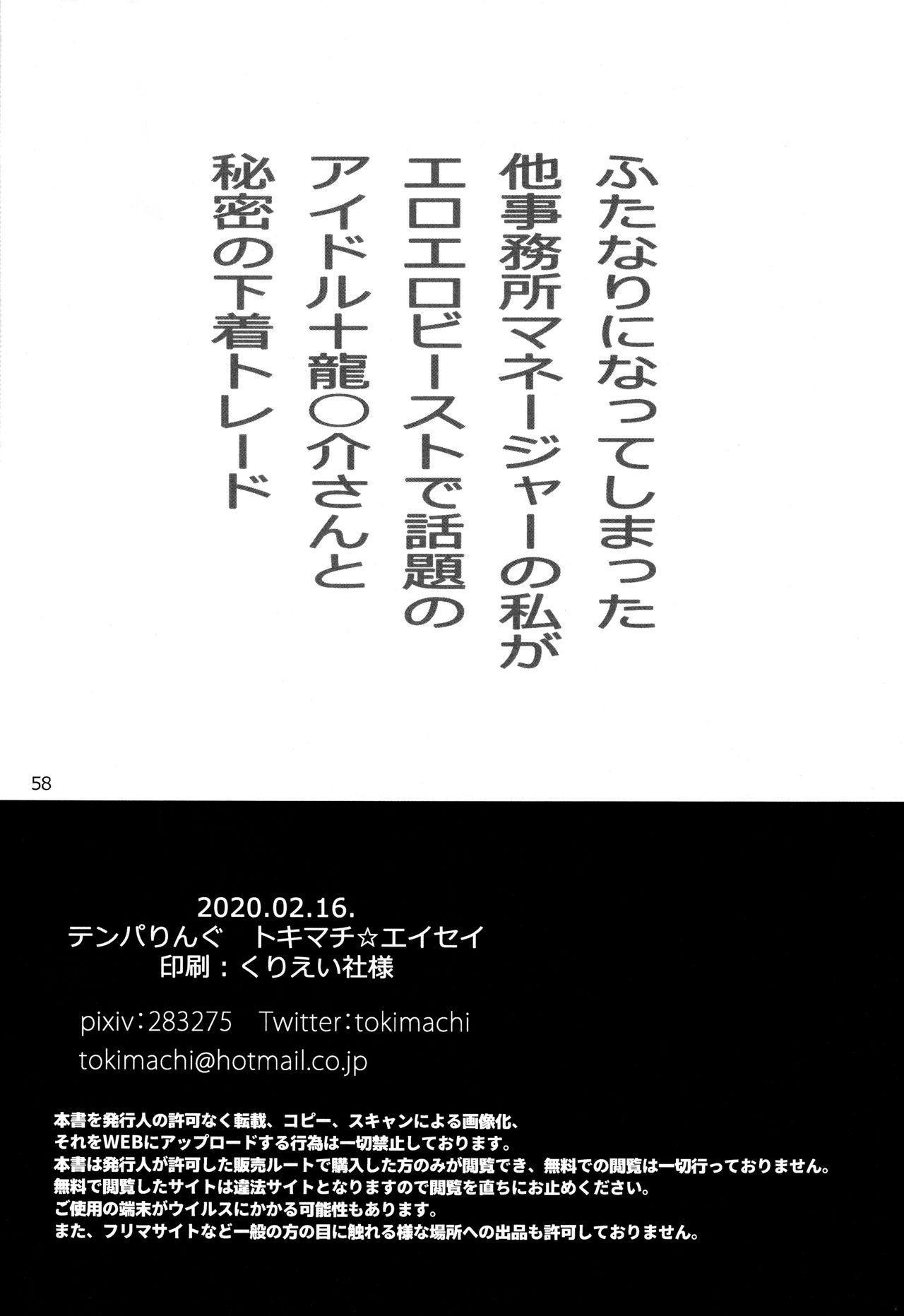 Futanari ni Natte Shimatta Taji Musho Manager no Watashi ga Eroerobiisuto de Wadai no Idol Tsunashi Ryu○suke-san to Himitsu no Shitagi Toreido 56