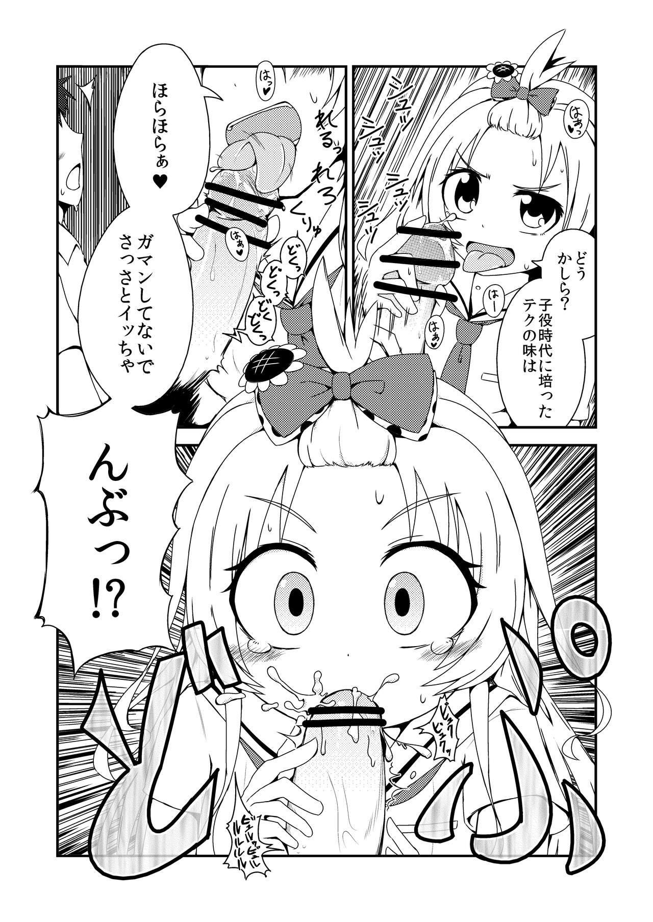 Sekai de Ichiban Natsui Atsu Re:fine 9