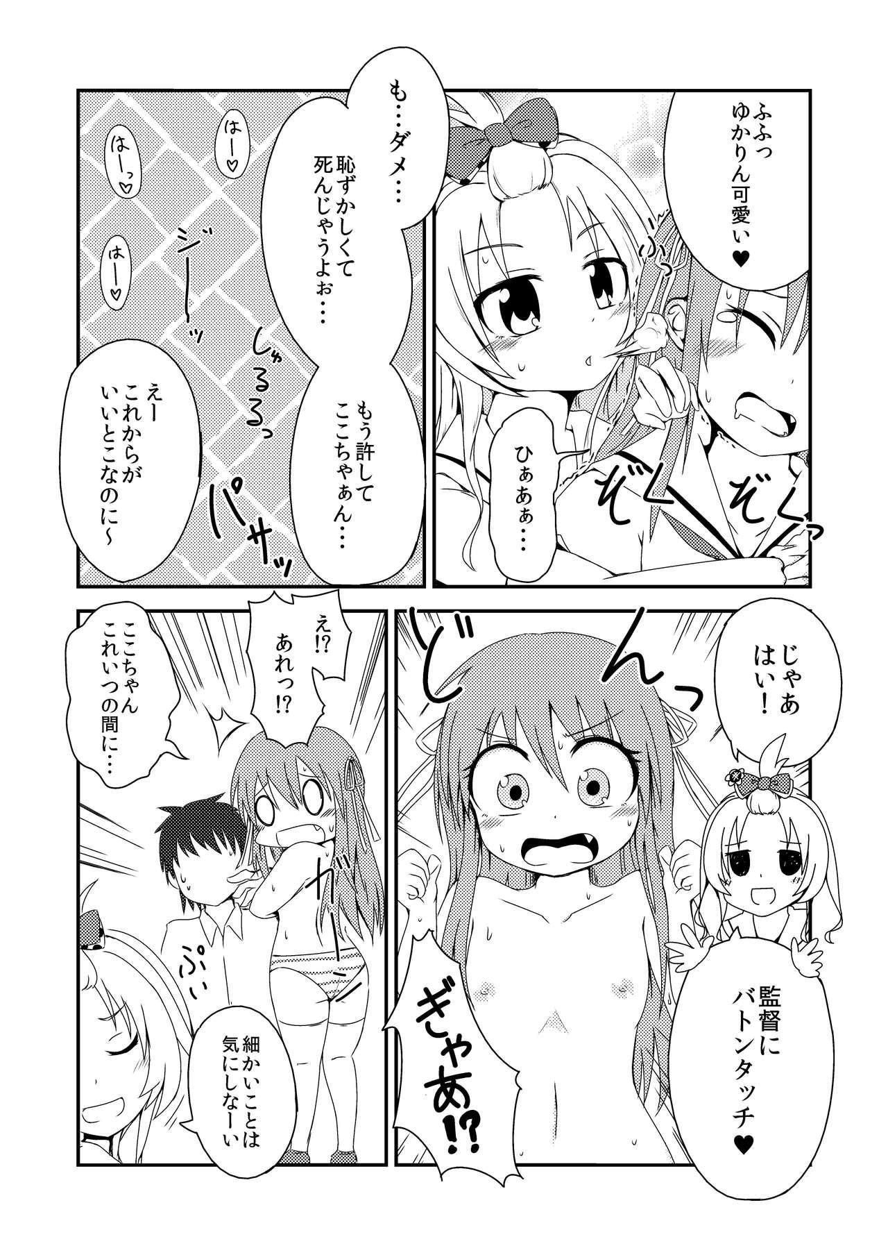 Sekai de Ichiban Natsui Atsu Re:fine 14