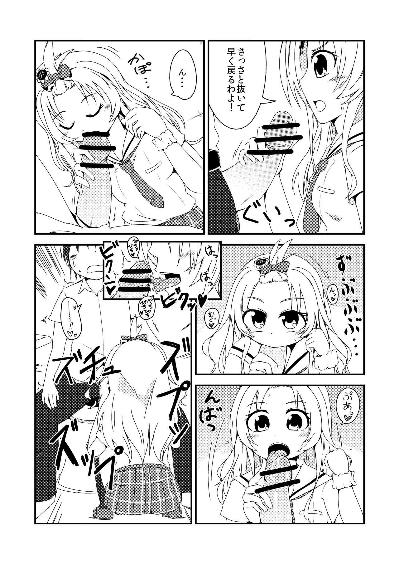 Sekai de Ichiban Natsui Atsu Re:fine 8