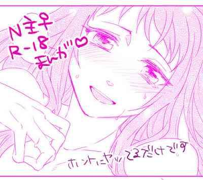 N Nushi ♀ Manga 0