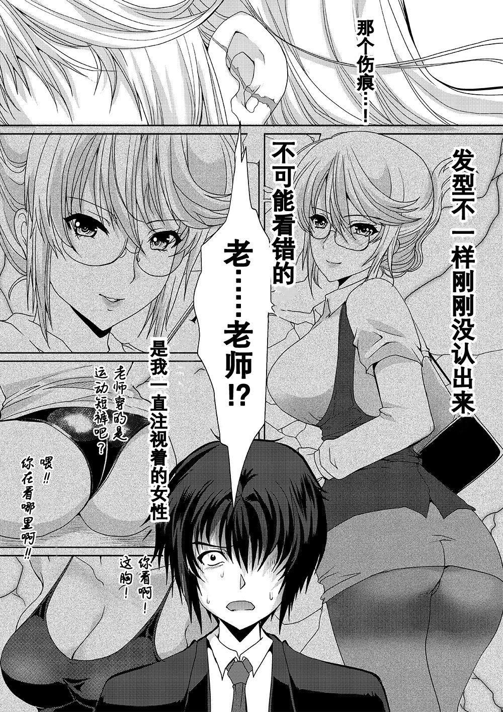 [Neko to Hato (Hatoya Mameshichi)] Akogare no Josei (Sensei) wa Chikan Densha de Choukyouzumi Deshita 1 [Chinese] [不可视汉化] [Digital] 11