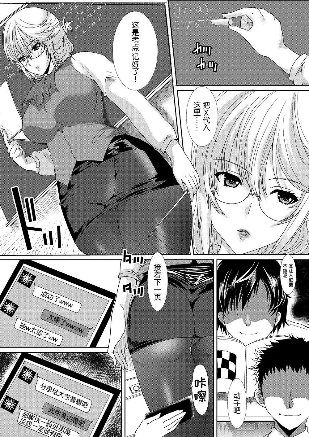 [Neko to Hato (Hatoya Mameshichi)] Akogare no Josei (Sensei) wa Chikan Densha de Choukyouzumi Deshita 1 [Chinese] [不可视汉化] [Digital] 3