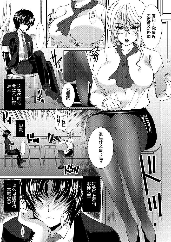 [Neko to Hato (Hatoya Mameshichi)] Akogare no Josei (Sensei) wa Chikan Densha de Choukyouzumi Deshita 1 [Chinese] [不可视汉化] [Digital] 5