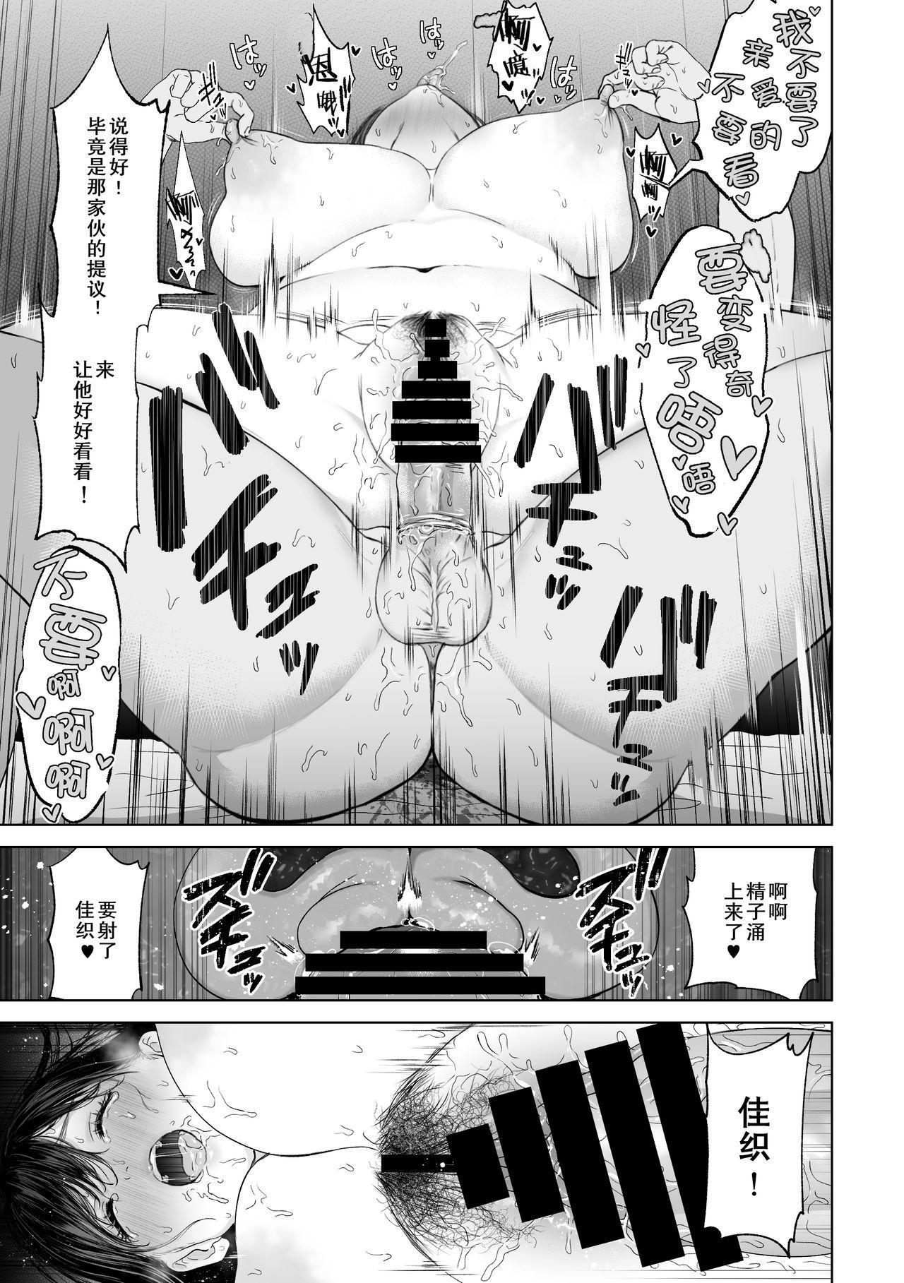 [Torotoro Yume Banana (Yumeki Banana)] Anata ga Nozomu nara[Chinese]【不可视汉化】 20