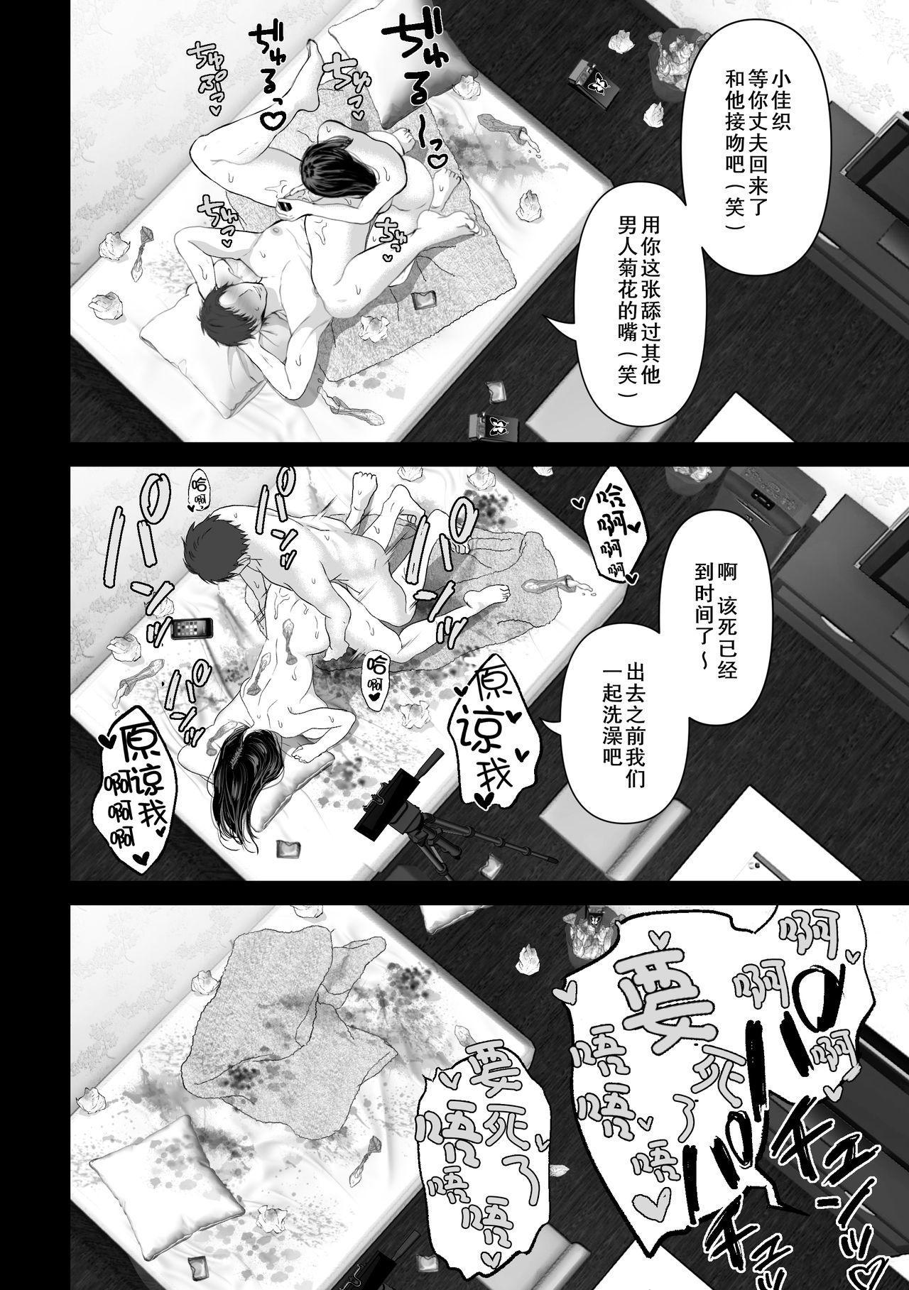 [Torotoro Yume Banana (Yumeki Banana)] Anata ga Nozomu nara[Chinese]【不可视汉化】 25