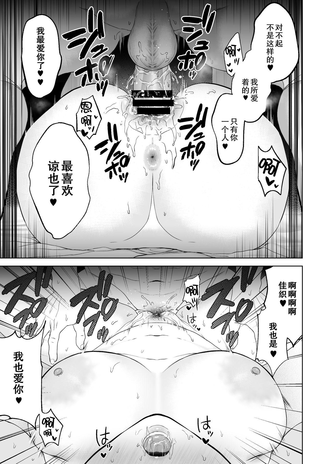 [Torotoro Yume Banana (Yumeki Banana)] Anata ga Nozomu nara[Chinese]【不可视汉化】 28