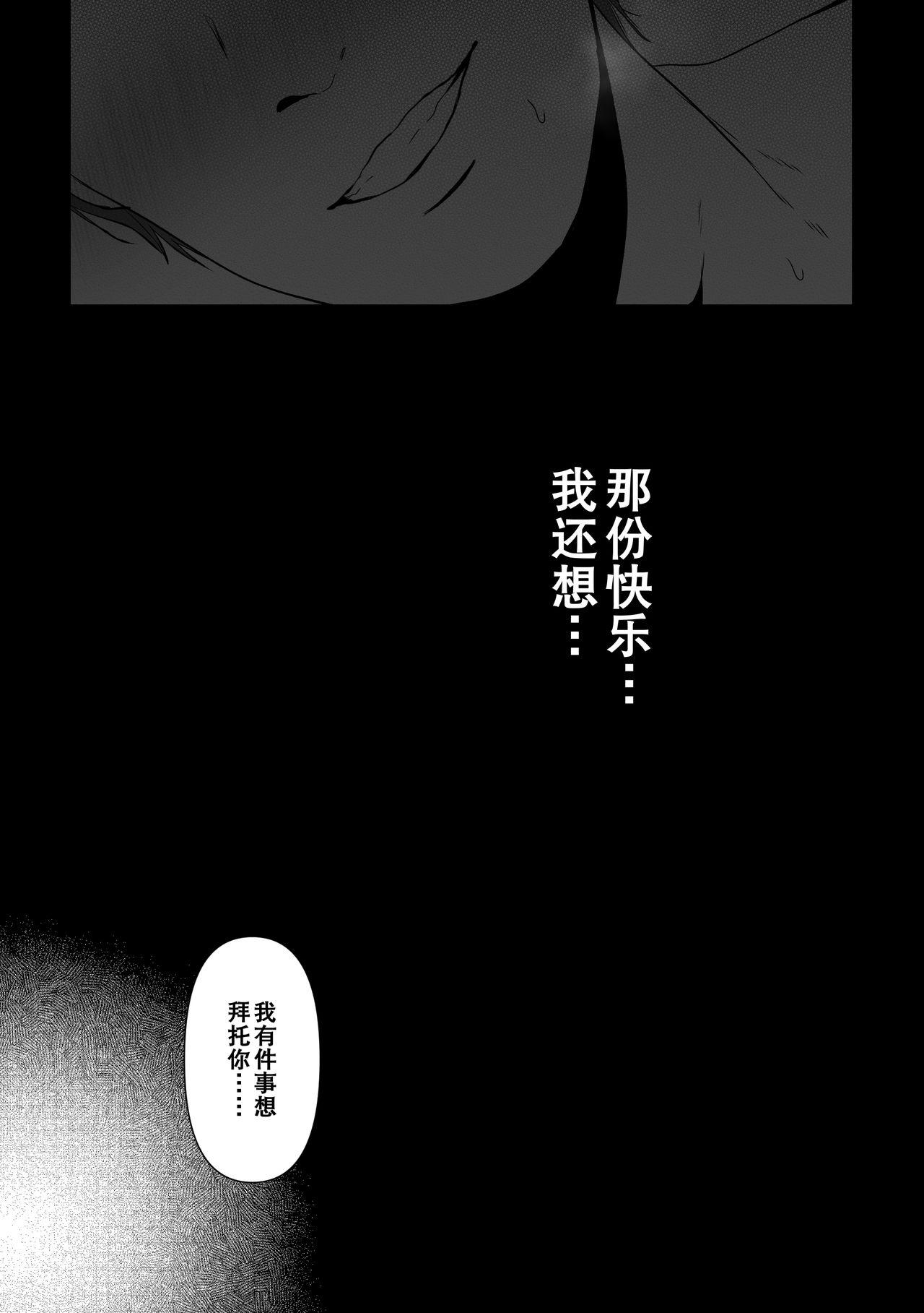 [Torotoro Yume Banana (Yumeki Banana)] Anata ga Nozomu nara[Chinese]【不可视汉化】 31