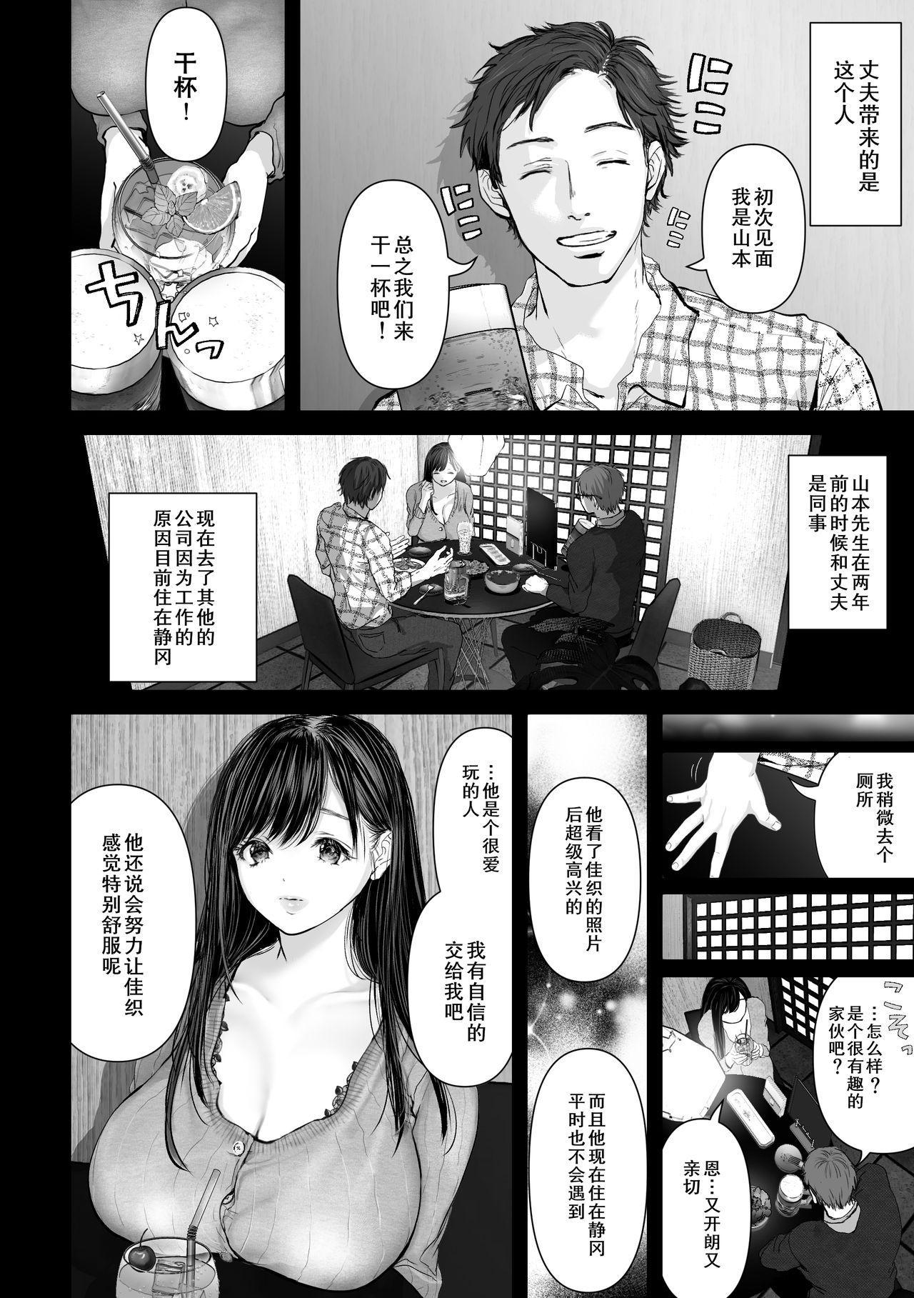 [Torotoro Yume Banana (Yumeki Banana)] Anata ga Nozomu nara[Chinese]【不可视汉化】 7