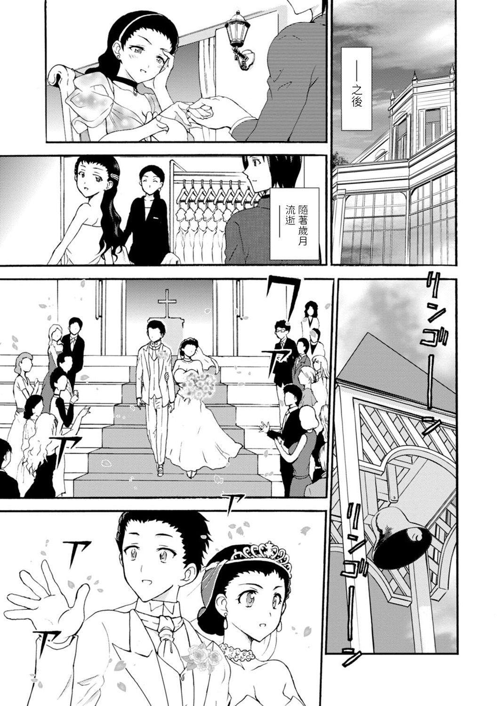 [Otumaru] Boku Senzoku Maid ga Iu Koto o Kikanai ~Yoru no Gohoushi de Shujuu Gyakuten!?~ 5 [Chinese] 18