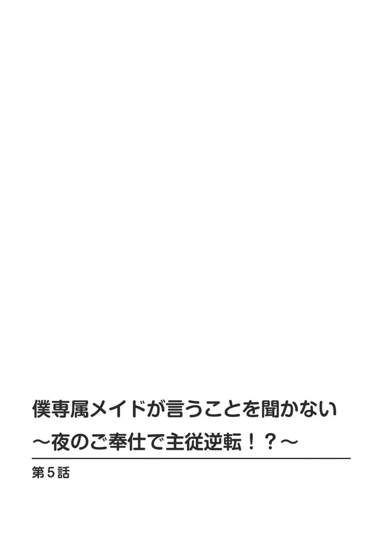 [Otumaru] Boku Senzoku Maid ga Iu Koto o Kikanai ~Yoru no Gohoushi de Shujuu Gyakuten!?~ 5 [Chinese] 1