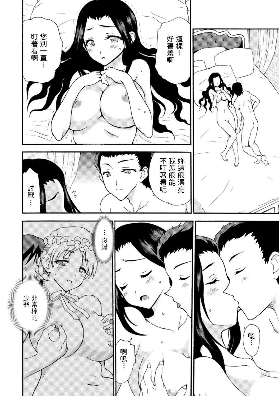 [Otumaru] Boku Senzoku Maid ga Iu Koto o Kikanai ~Yoru no Gohoushi de Shujuu Gyakuten!?~ 5 [Chinese] 21