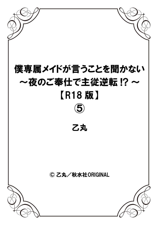 [Otumaru] Boku Senzoku Maid ga Iu Koto o Kikanai ~Yoru no Gohoushi de Shujuu Gyakuten!?~ 5 [Chinese] 27