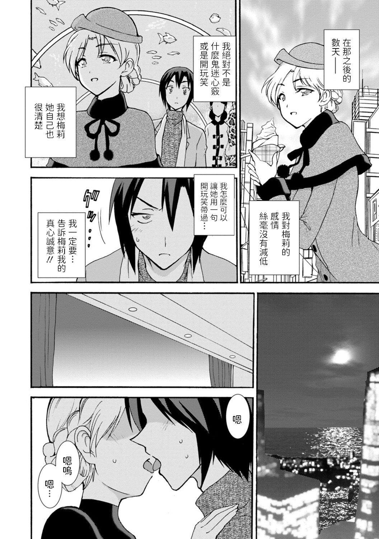 [Otumaru] Boku Senzoku Maid ga Iu Koto o Kikanai ~Yoru no Gohoushi de Shujuu Gyakuten!?~ 5 [Chinese] 5