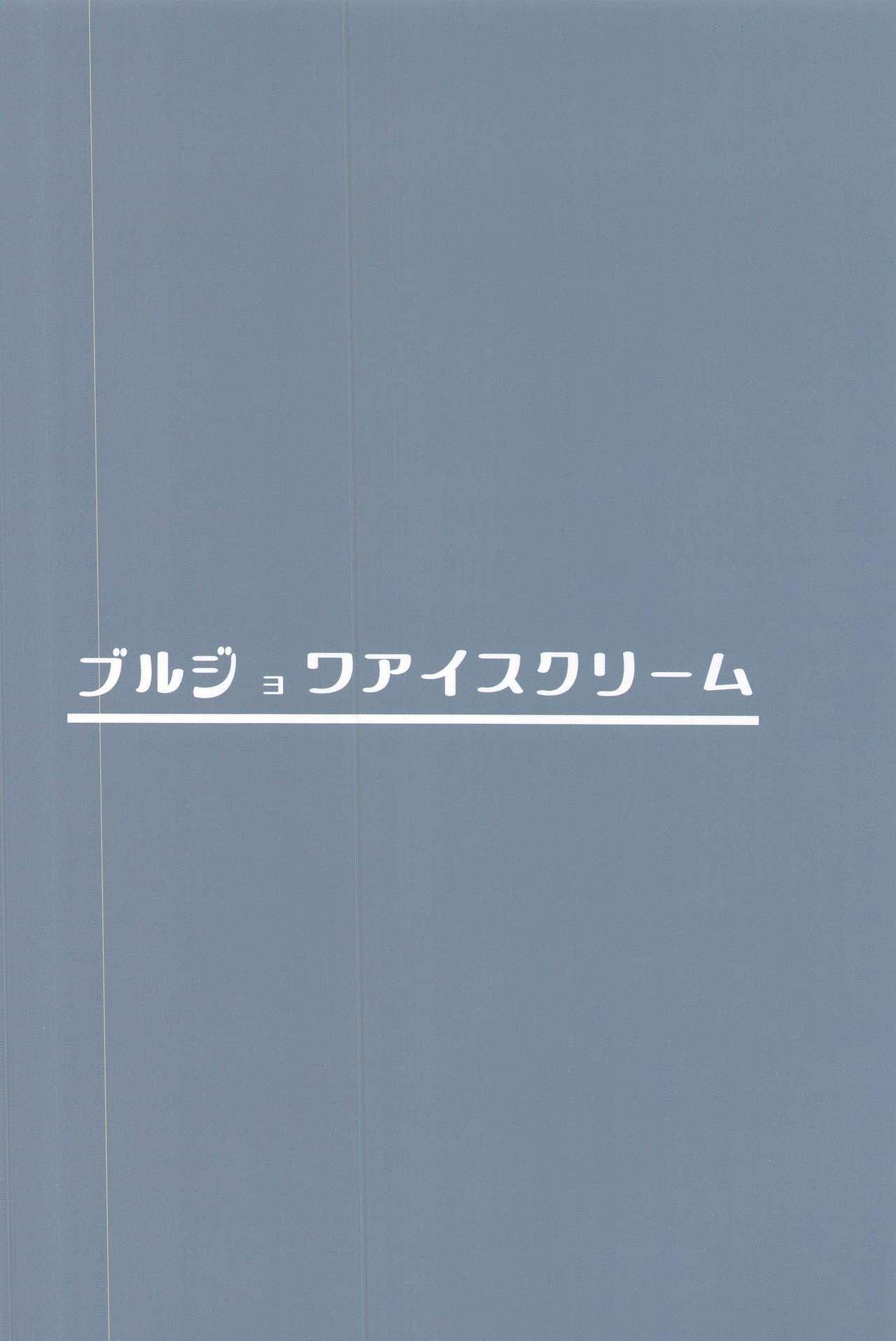 Tekketsu Inma Yobai Sakusei 25