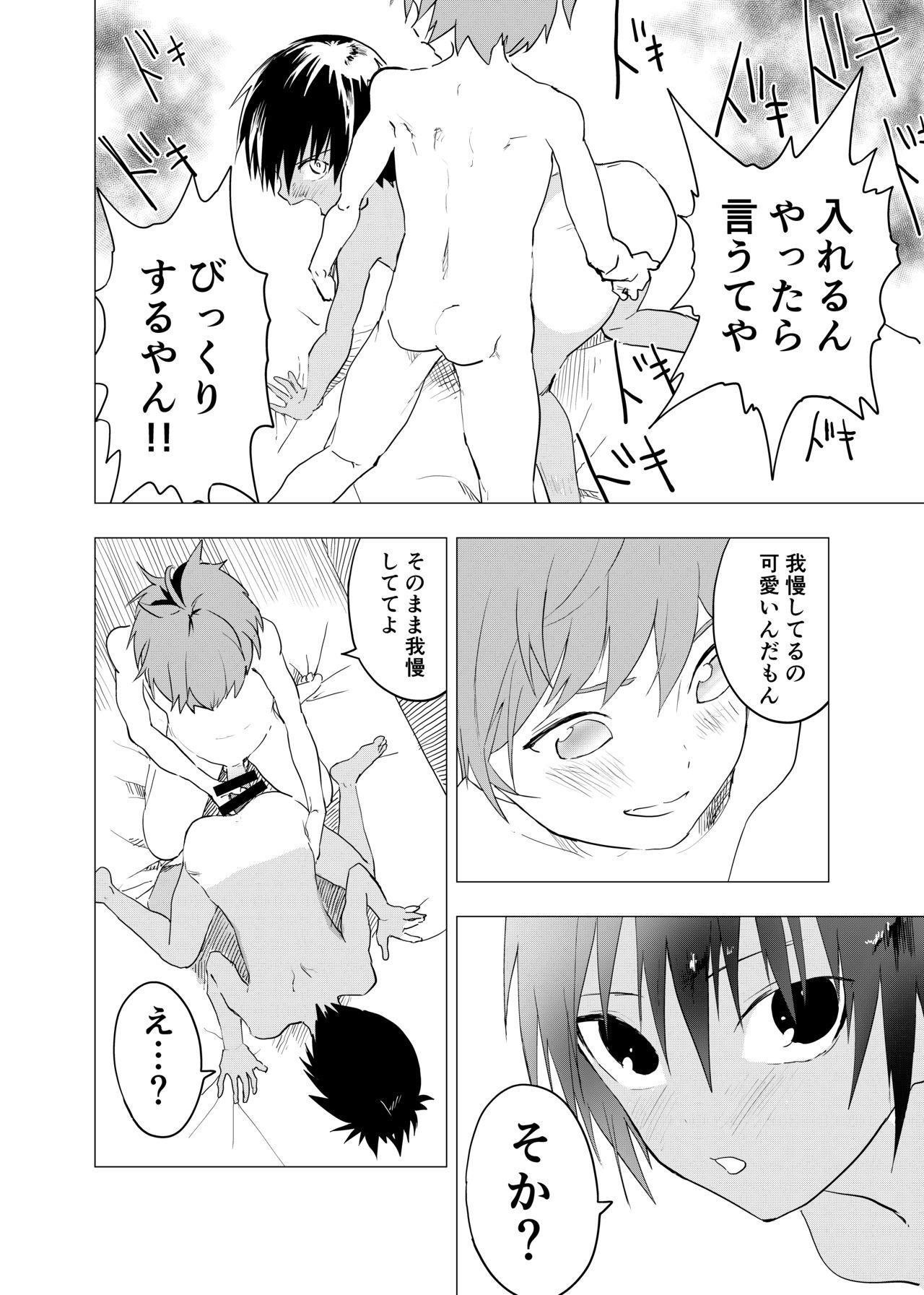 inaka nouke shounento tokai no zeme shounen no e ro manga 7 9