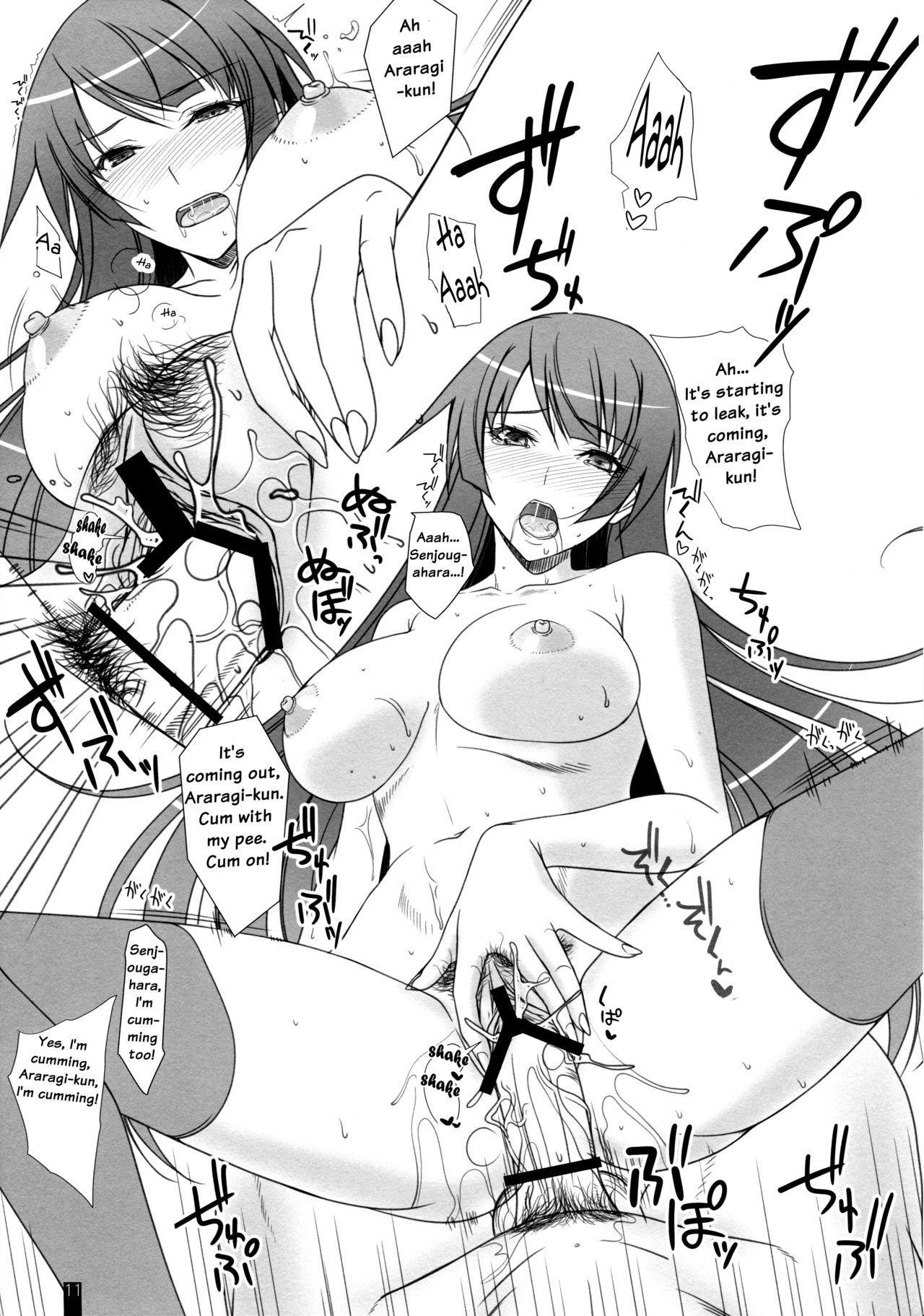 Shinobu Piss 10