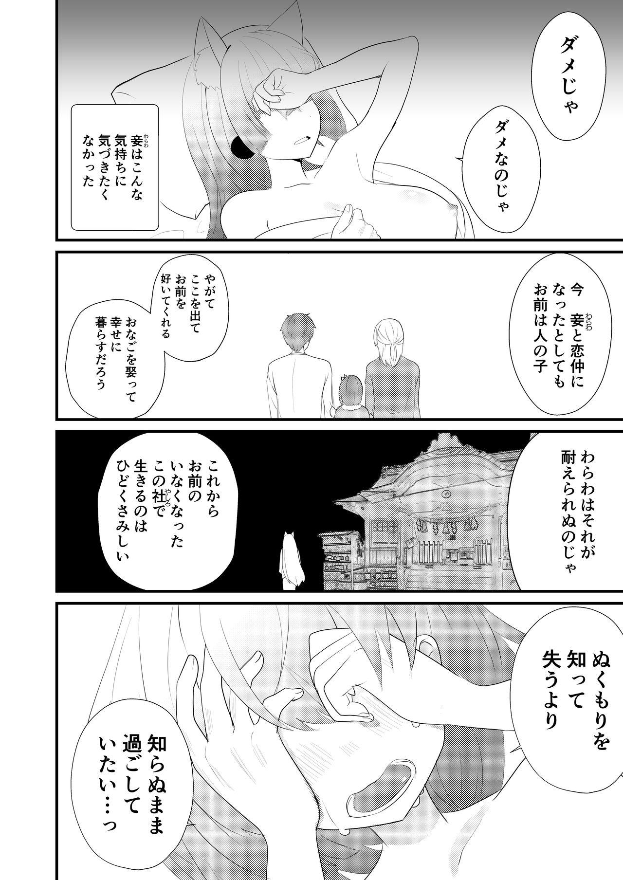 Uchi no Yashinaigo ga H ni Seichou shisugite Komattemasu 13