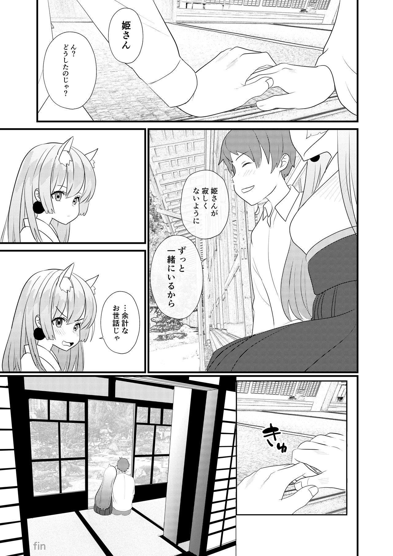 Uchi no Yashinaigo ga H ni Seichou shisugite Komattemasu 20