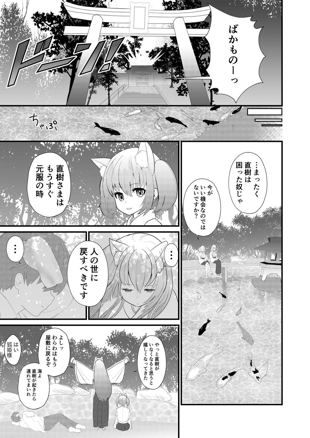 Uchi no Yashinaigo ga H ni Seichou shisugite Komattemasu 6