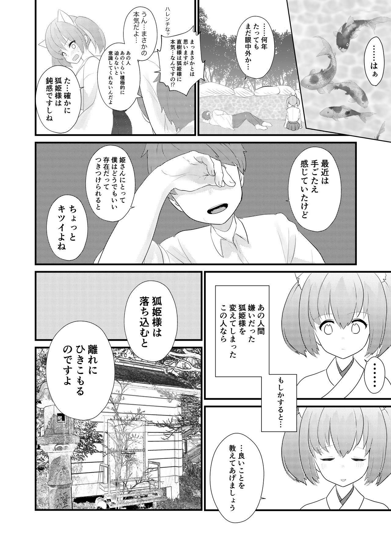 Uchi no Yashinaigo ga H ni Seichou shisugite Komattemasu 7