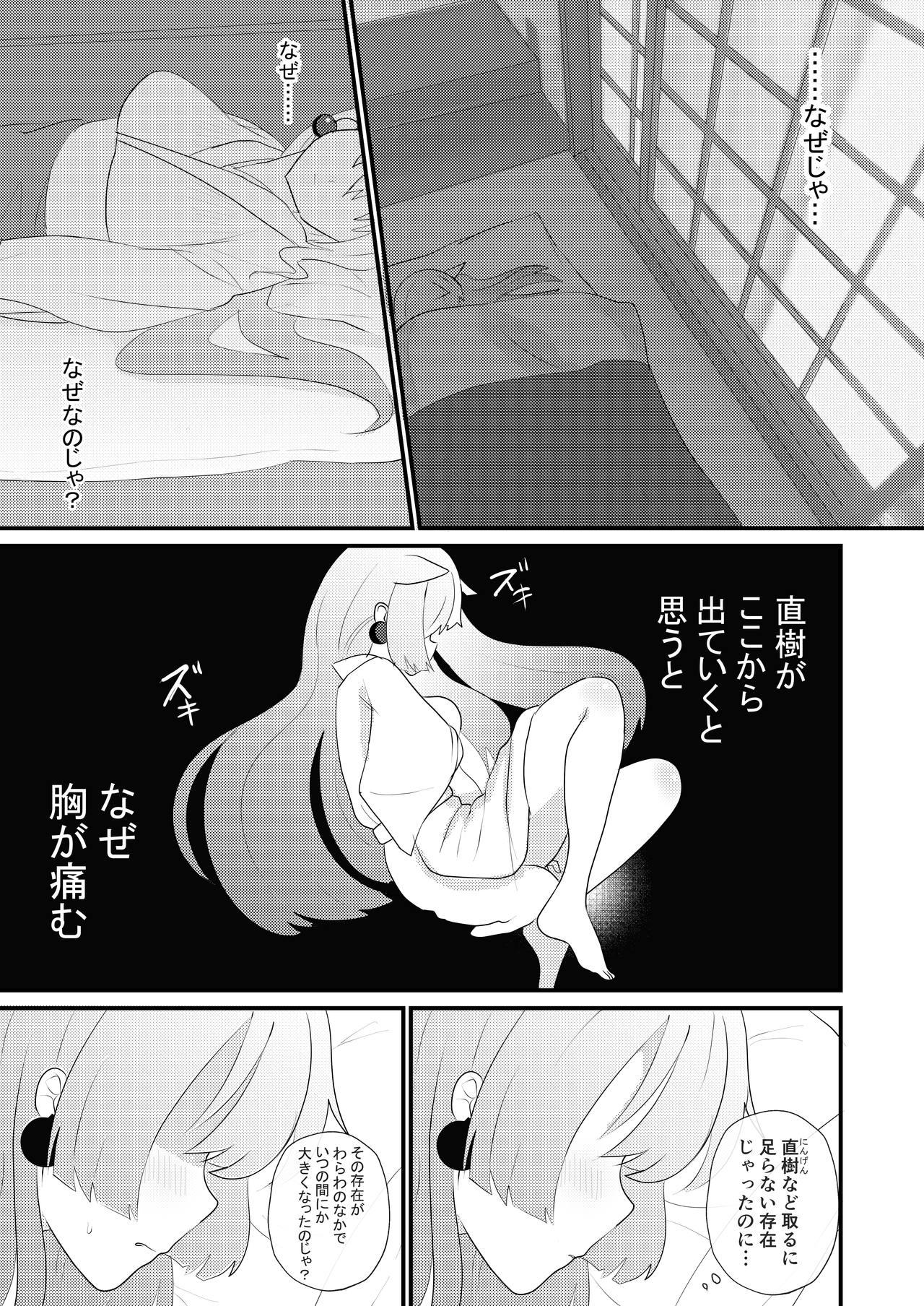 Uchi no Yashinaigo ga H ni Seichou shisugite Komattemasu 8