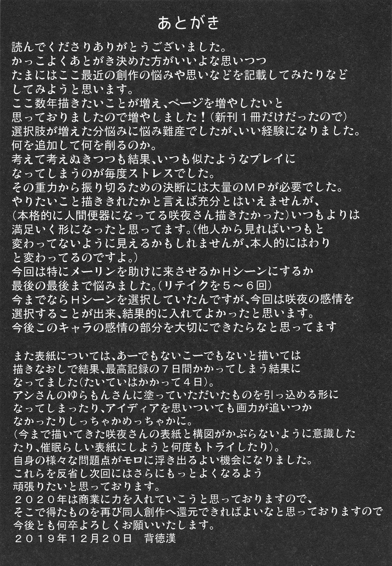 Touhou Saimin 4 Nandemo Sakuya-san | Whatever You Want With Sakuya 27