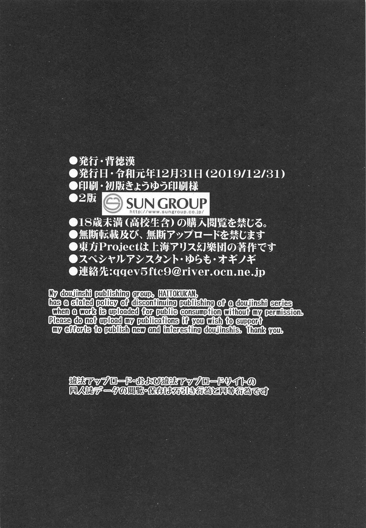 Touhou Saimin 4 Nandemo Sakuya-san | Whatever You Want With Sakuya 28
