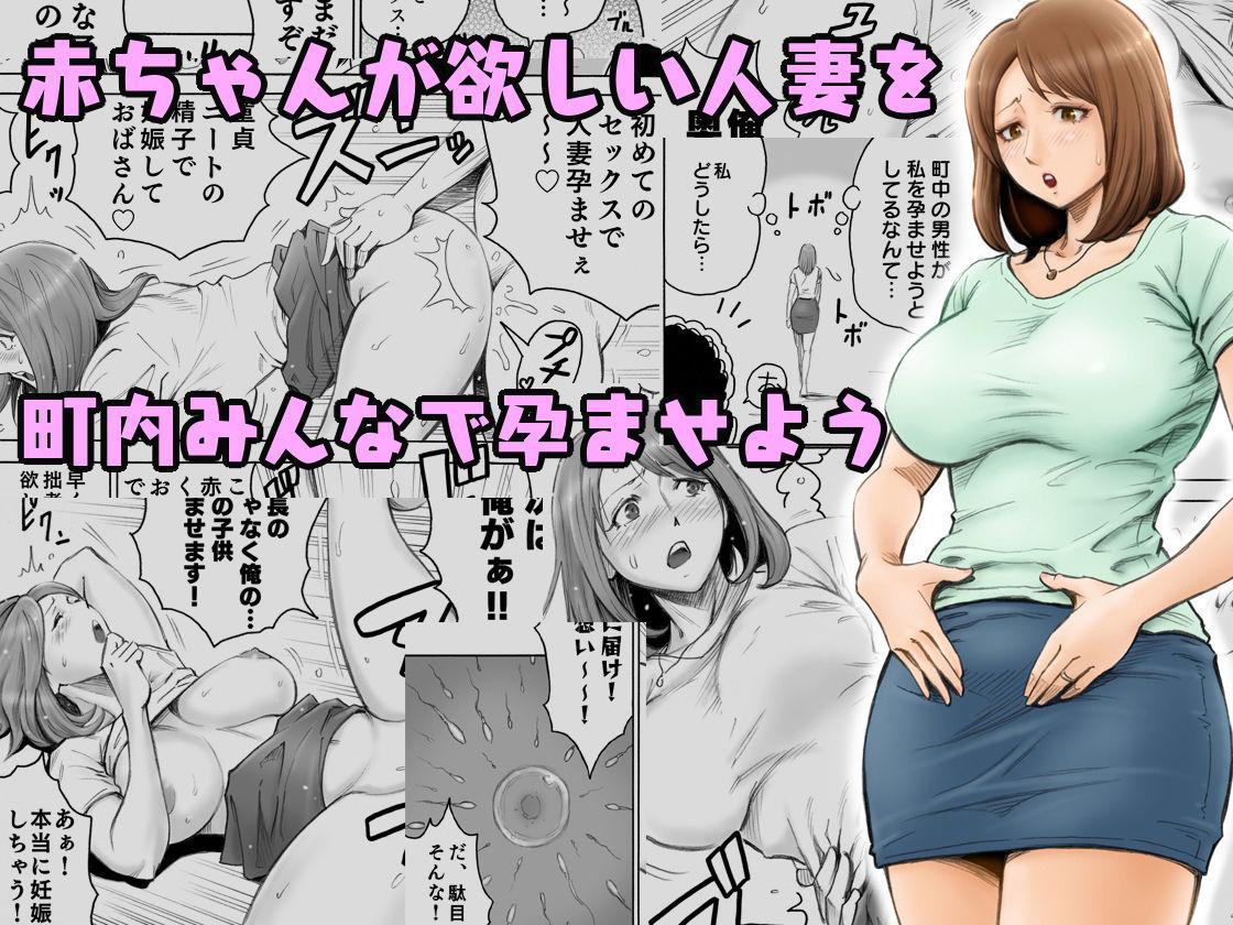 Aka-chan ga Hoshii Hitozuma o Chounai Minna de Haramaseyou 0