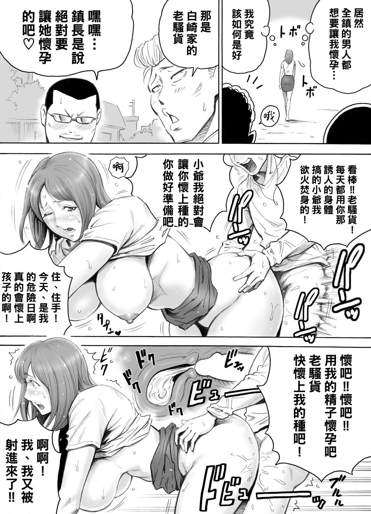 Aka-chan ga Hoshii Hitozuma o Chounai Minna de Haramaseyou 15