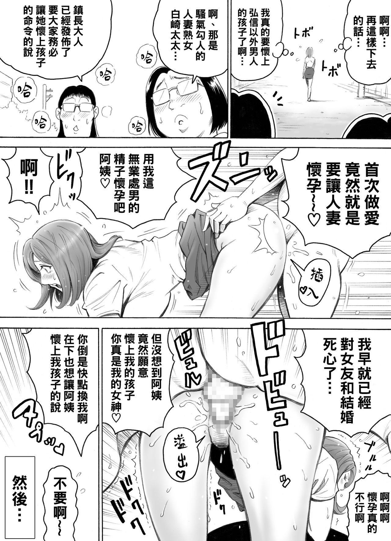 Aka-chan ga Hoshii Hitozuma o Chounai Minna de Haramaseyou 17
