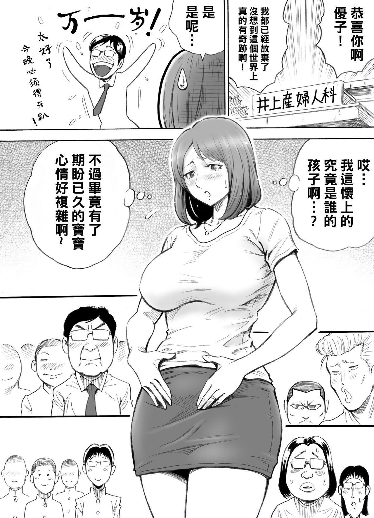 Aka-chan ga Hoshii Hitozuma o Chounai Minna de Haramaseyou 18