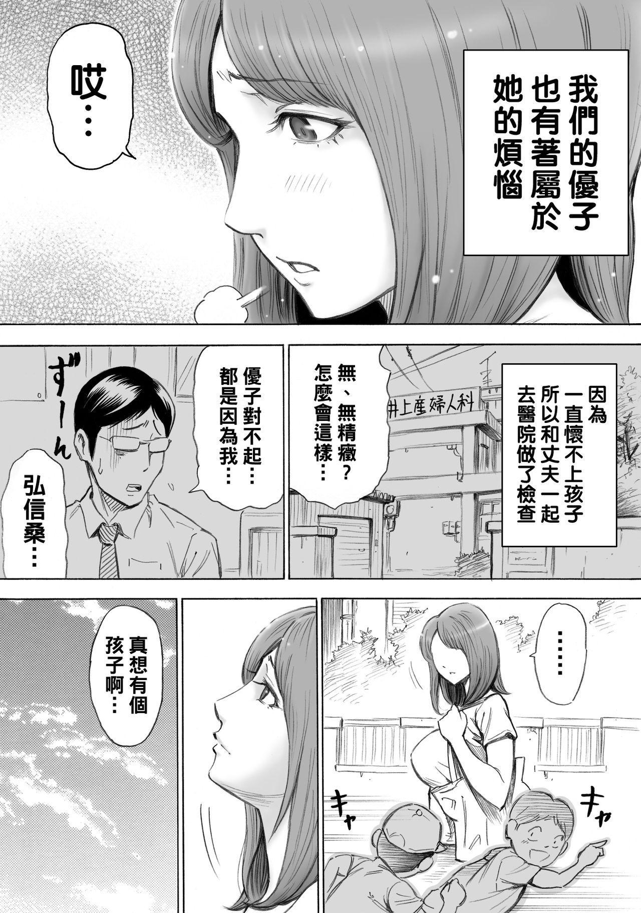 Aka-chan ga Hoshii Hitozuma o Chounai Minna de Haramaseyou 3