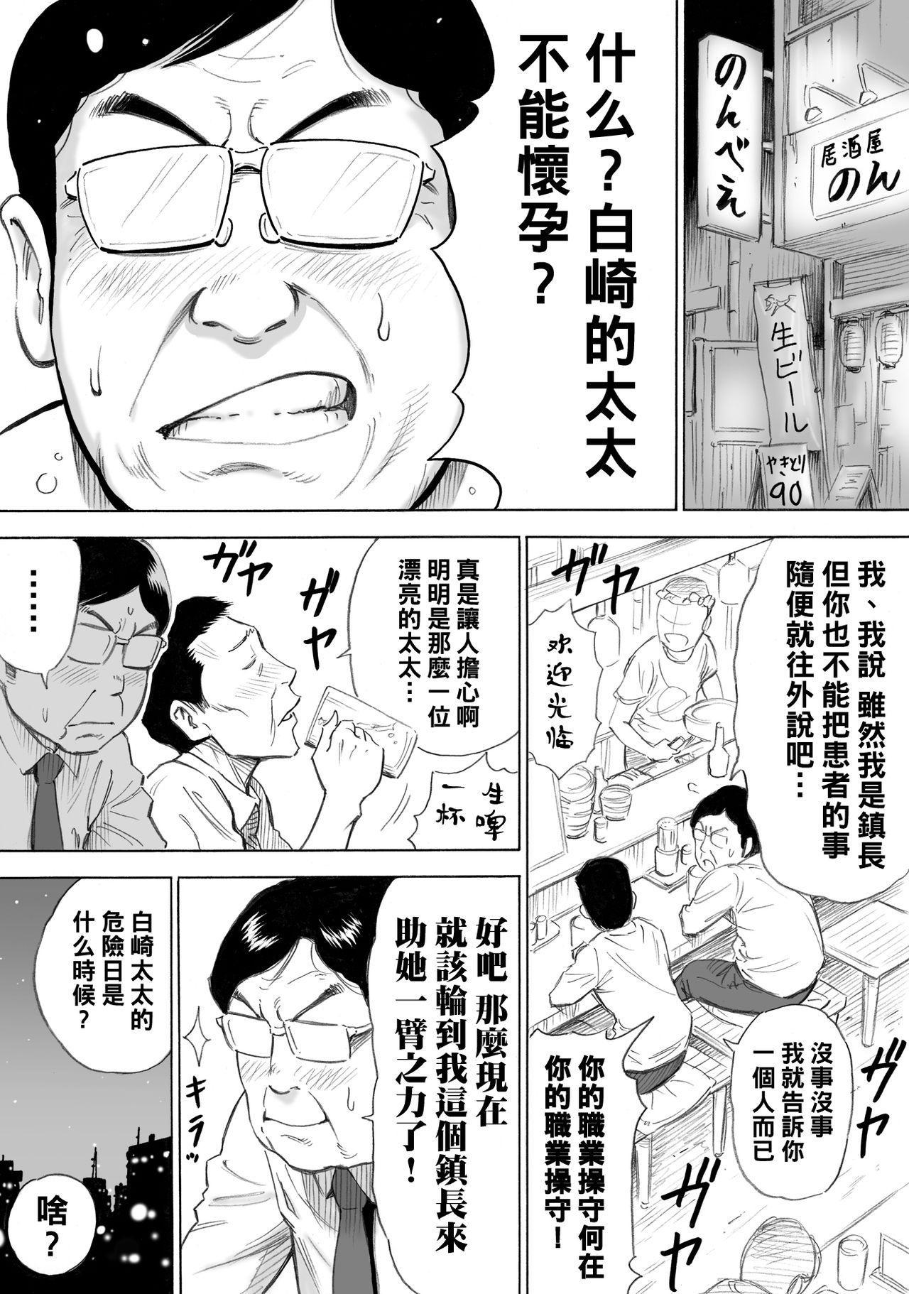 Aka-chan ga Hoshii Hitozuma o Chounai Minna de Haramaseyou 4