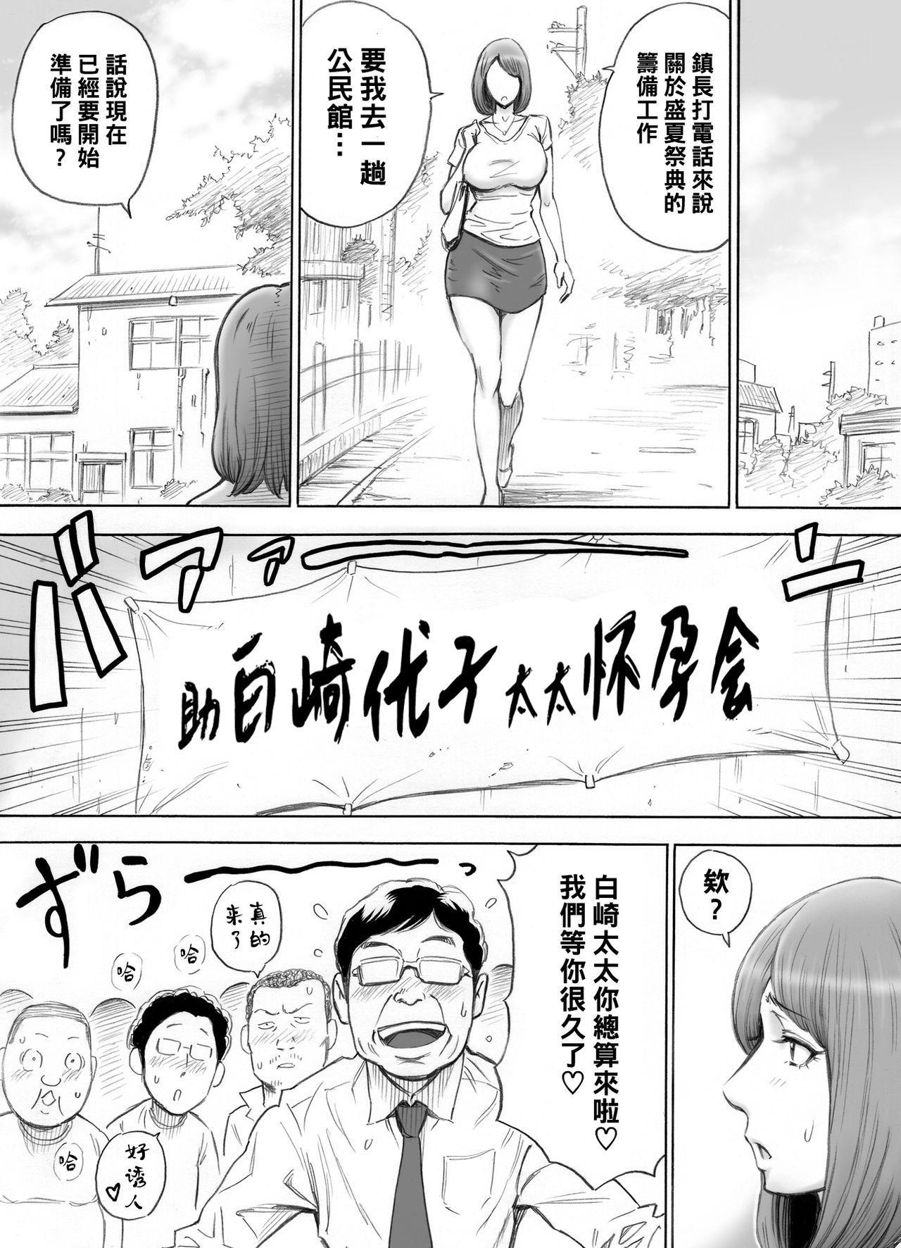 Aka-chan ga Hoshii Hitozuma o Chounai Minna de Haramaseyou 5