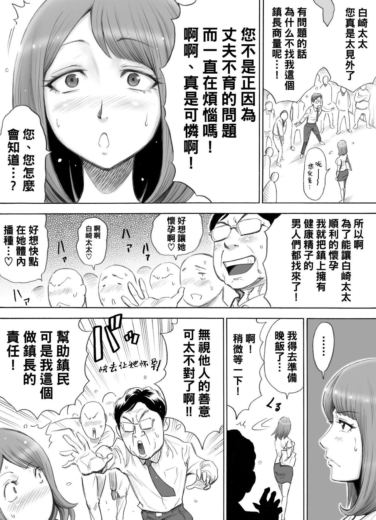Aka-chan ga Hoshii Hitozuma o Chounai Minna de Haramaseyou 6