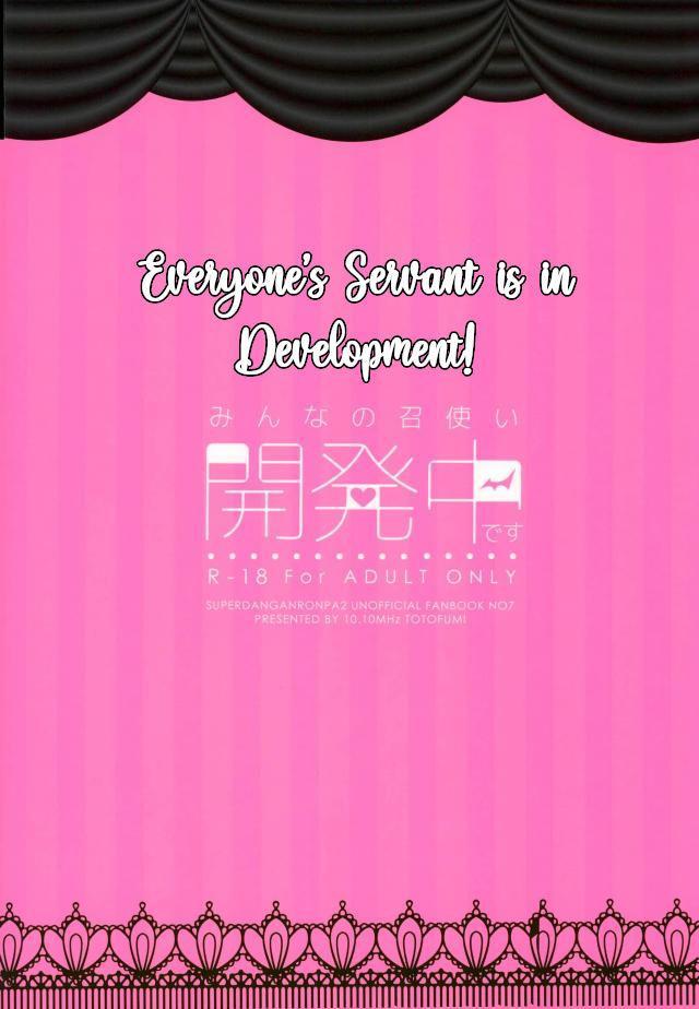 Minna no Meshitsukai Kaihatsuchuu desu   Everyone's Servant Is in Development 16