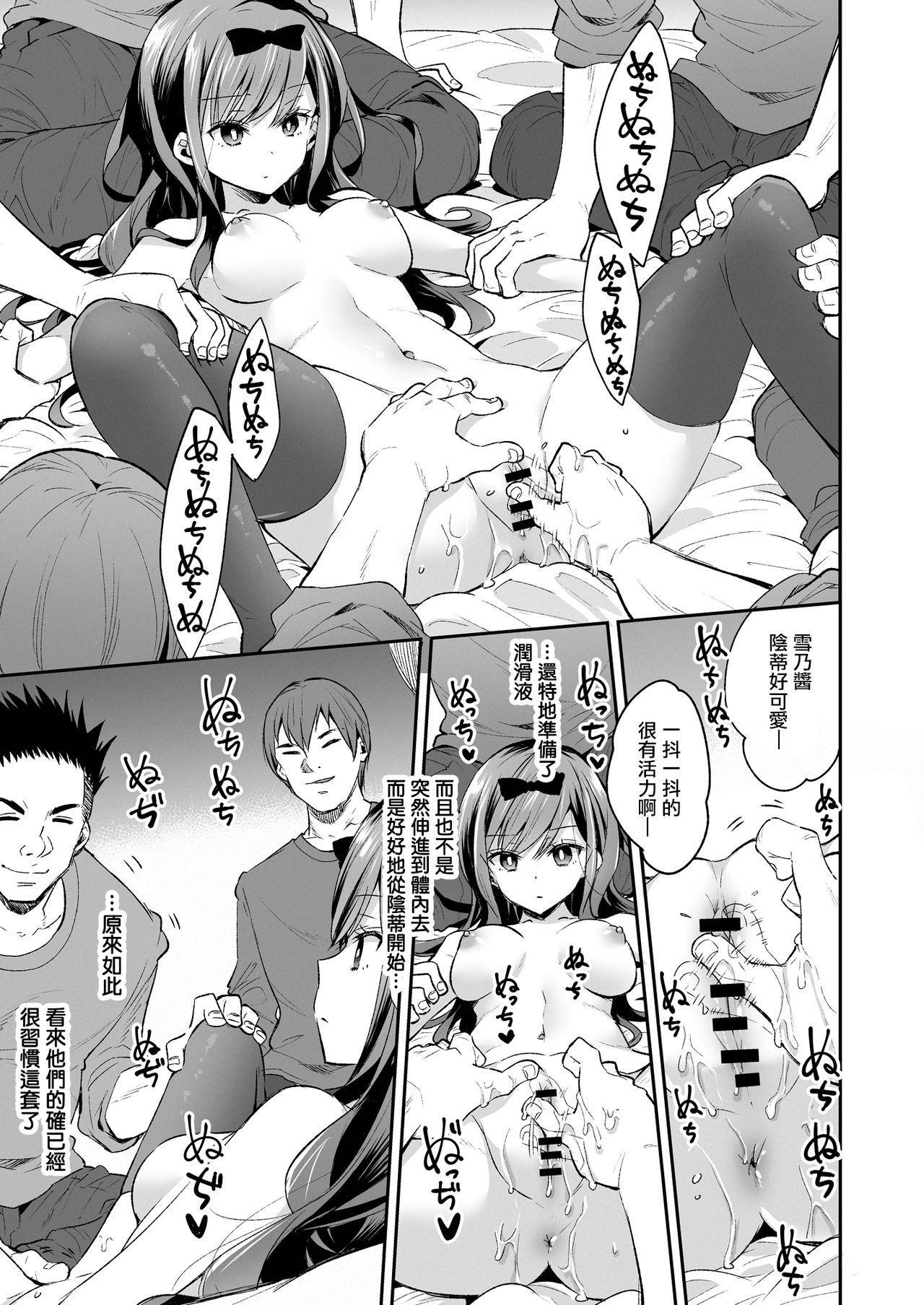 Omocha Shoujou Mugen Zecchou ni Naku   玩具少女 在无限的高潮中哭泣 21