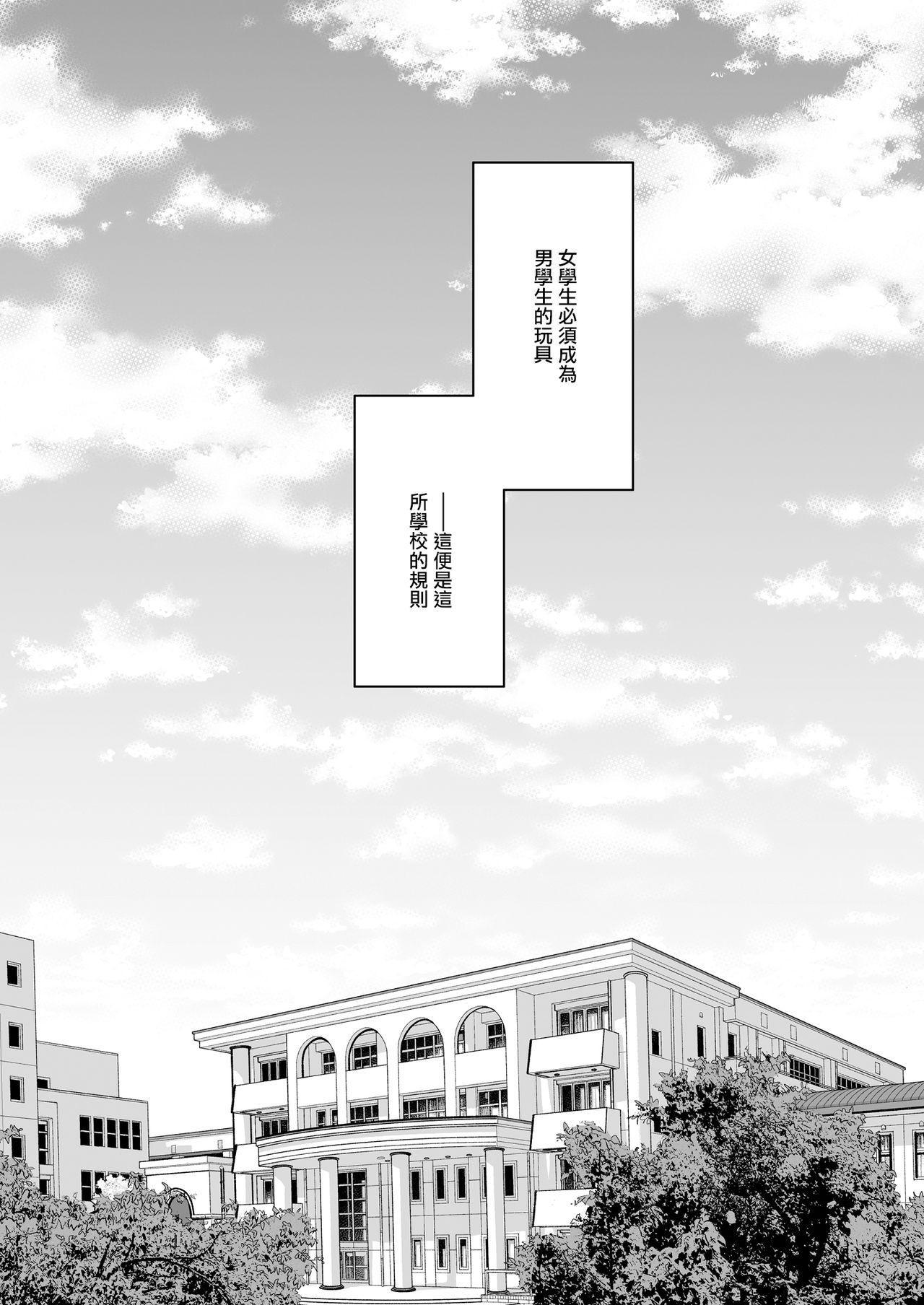 Omocha Shoujou Mugen Zecchou ni Naku   玩具少女 在无限的高潮中哭泣 4