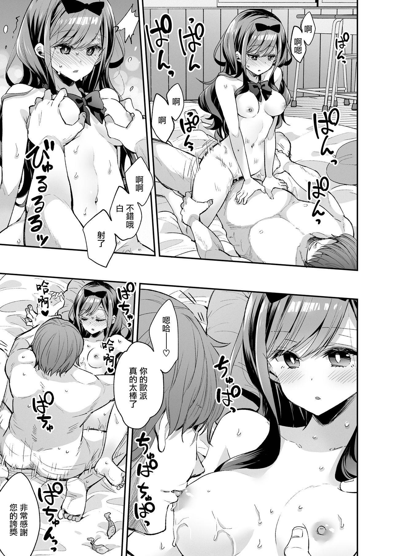Omocha Shoujou Mugen Zecchou ni Naku   玩具少女 在无限的高潮中哭泣 5