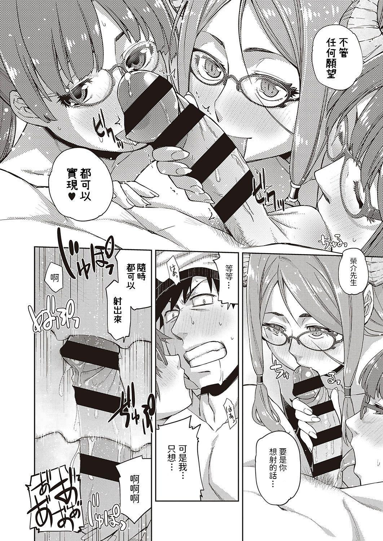 [皐月みかず]   眼鏡が来たりて尺八を吹く (コミック エグゼ 24)  中文翻譯 11