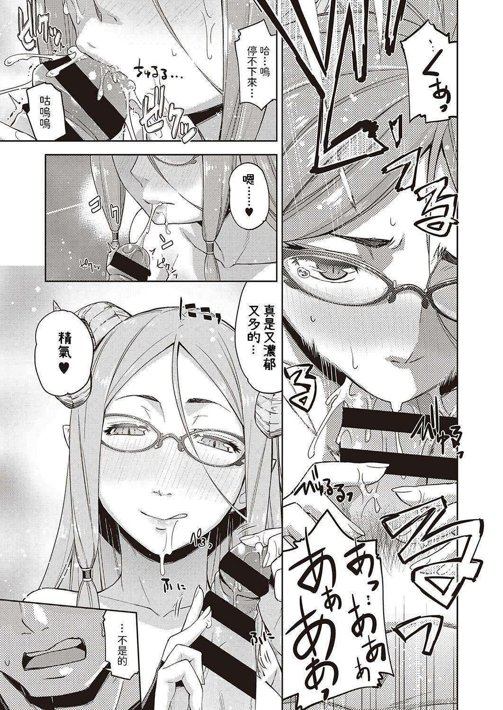 [皐月みかず]   眼鏡が来たりて尺八を吹く (コミック エグゼ 24)  中文翻譯 12