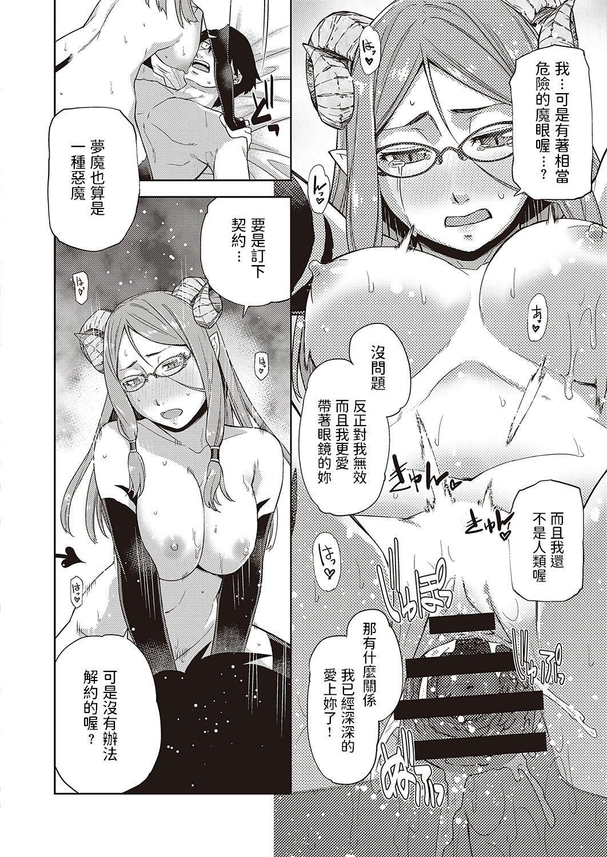 [皐月みかず]   眼鏡が来たりて尺八を吹く (コミック エグゼ 24)  中文翻譯 17