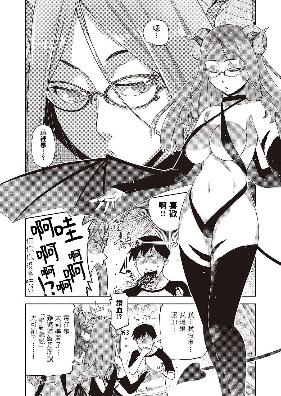 [皐月みかず]   眼鏡が来たりて尺八を吹く (コミック エグゼ 24)  中文翻譯 3