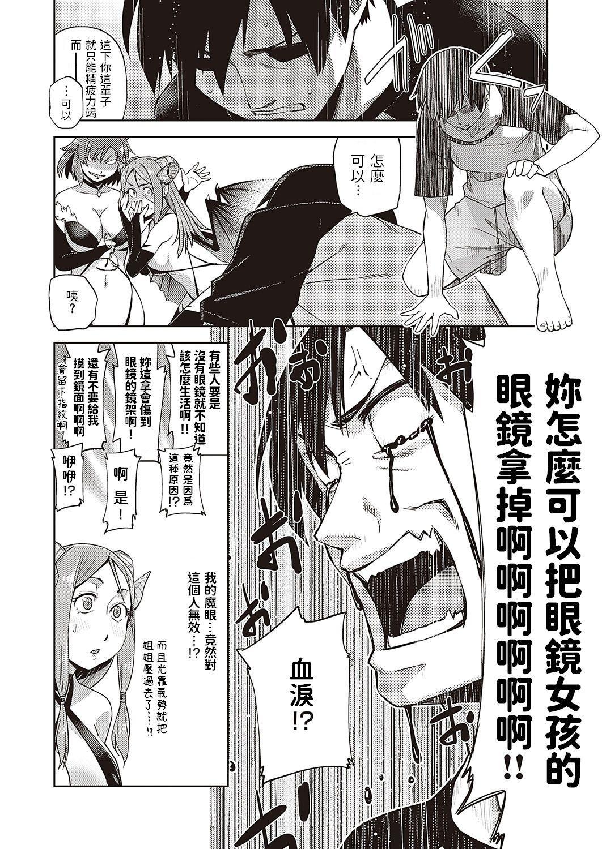 [皐月みかず]   眼鏡が来たりて尺八を吹く (コミック エグゼ 24)  中文翻譯 5