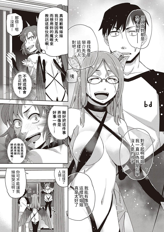 [皐月みかず]   眼鏡が来たりて尺八を吹く (コミック エグゼ 24)  中文翻譯 8
